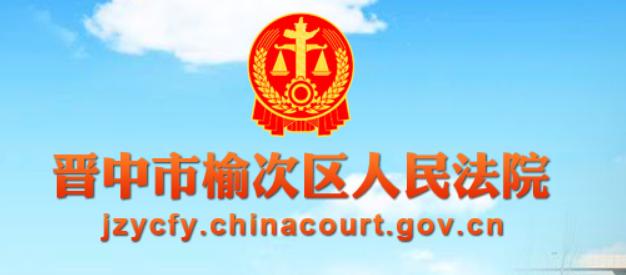榆次区人民法院